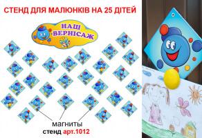 """Магнитный стенд для рисунков в группу """"Капитошка"""" №1012"""