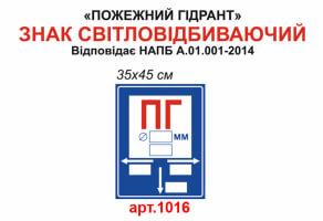 "Табличка ""Пожежний гідрант"" светоотражающая №1016"