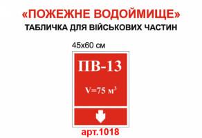 """Табличка """"Пожарный водоем"""" для ВСУ №1018"""
