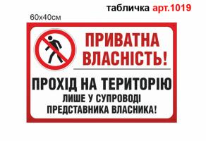 """""""Частная собственность"""" табличка №1019"""