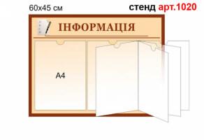 Информационный стенд со стендом-книжкой №1020