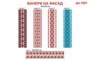 """Украшение """"Украинский орнамент"""" №1021"""