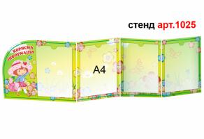 """""""Корисна інформація"""" папка-пересувка №1025"""