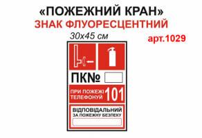 """""""Пожарный кран"""" табличка флуоресцентная №1029"""