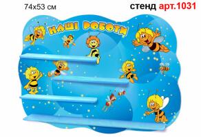 """Полички для пластиліну """"Наші роботи"""" Бджілки """"№1031"""