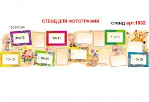 "Стенд для фото ""Малюки"" №1032"