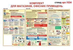 Пожарная безопасность, гражданская защита, первая медицинская помощь комплект стендов №1034