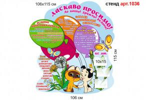 """Визитка детского сада """"Ласкаво просимо"""" №1036"""