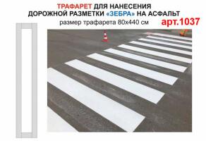 "Трафарет ""Зебра"" №1037"