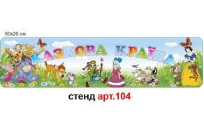"Табличка в группу ""Казкова країна"" №104"