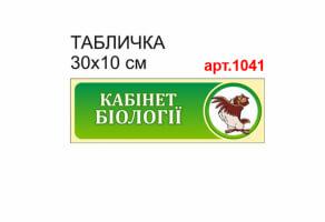 """""""Кабінет біології"""" табличка №1041"""