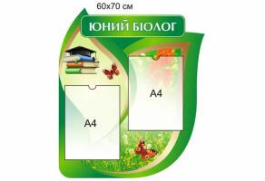 """""""Юный биолог"""" стенд №1042"""