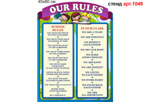 """""""Our rules"""" стенд №1049"""