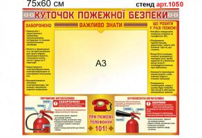 Уголок пожарной безопасности №1050
