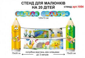 """Стенд для рисунков """"Весела палітра"""" №1054"""