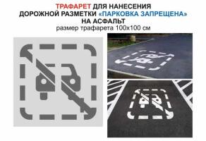 "Трафарет ""Парковка запрещена"" №1058"