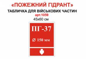 """Табличка """"Пожарный гидрант"""" для ВСУ №1059"""