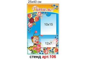 """""""Вітаємо Бджілка"""" стенд  №106"""