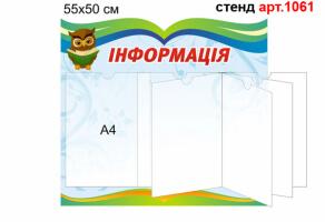 Інформаційний стенд зі стендом-книжкою №1061