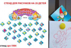 """Стенд для малюнків на магнітах в групу Гномики """"Казкові малюнки"""" №1064"""