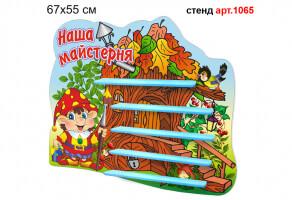 """Підставка для виробів з пластіліну """"Наша майстерня"""" №1065"""