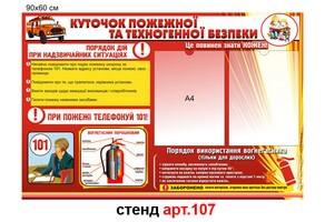Куточок пожежної та техногенної безпеки №107