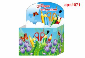 """Коробка для рисунков """"Наша творчість"""" в группу Колокольчики №1071"""