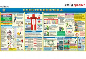"""Электробезопасность"" стенд №1077"