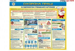 """""""Охрана труда на предприятиях общественного питания"""" стенд №1079"""