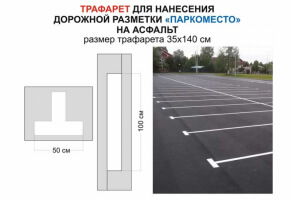 Трафарет для разметки парковки №1081
