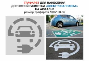 """Трафарет """"Электрозаправка"""" №1083"""