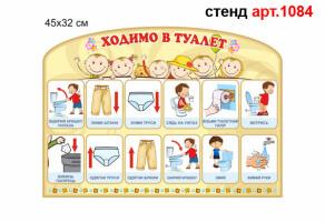 """""""Ходим в туалет"""" стенд №1084"""