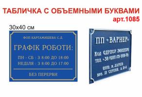 График работы табличка с объемными буквами №1085