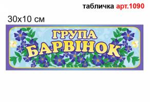 Табличка в групу Барвінок №1090