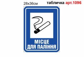 """Табличка """"Місце для куріння"""" №1096"""