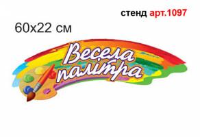 """Стенд для рисунков """"Весела палітра"""" №1097"""