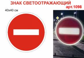 """Знак """"Кирпич"""" светоотражающая табличка №1098"""