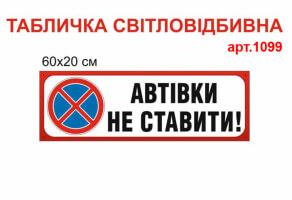 """""""Машины не ставить"""" табличка светоотражающая №1099"""