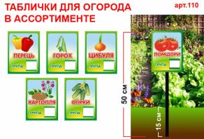 Таблички для рослин №110