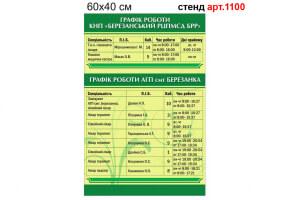 """""""График работы поликлиники"""" стенд №1100"""