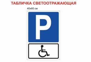 """""""Парковка для инвалидов"""" табличка светоотражающая №1104"""