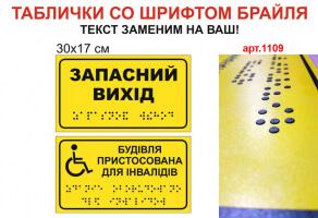 Таблички со шрифтом Брайля для инвалидов №1109