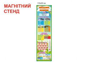 """""""Щоденні новини"""" магнитный стенд №1111"""