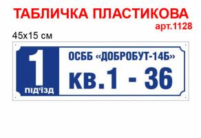Табличка на подъезд 45х15см №1128