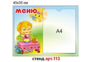 """Меню """"Малыш"""" №113"""