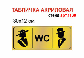 Табличка туалет акрилова VIP №1130