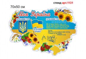"""""""Моя Україна"""" стенд №1131"""
