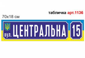 Таблички на дом для ОСББ №1136