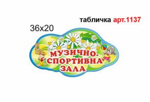 """Табличка """"Музыкально-спортивный зал"""" №1137"""