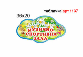 "Табличка ""Музично-спортивний зал"" №1137"